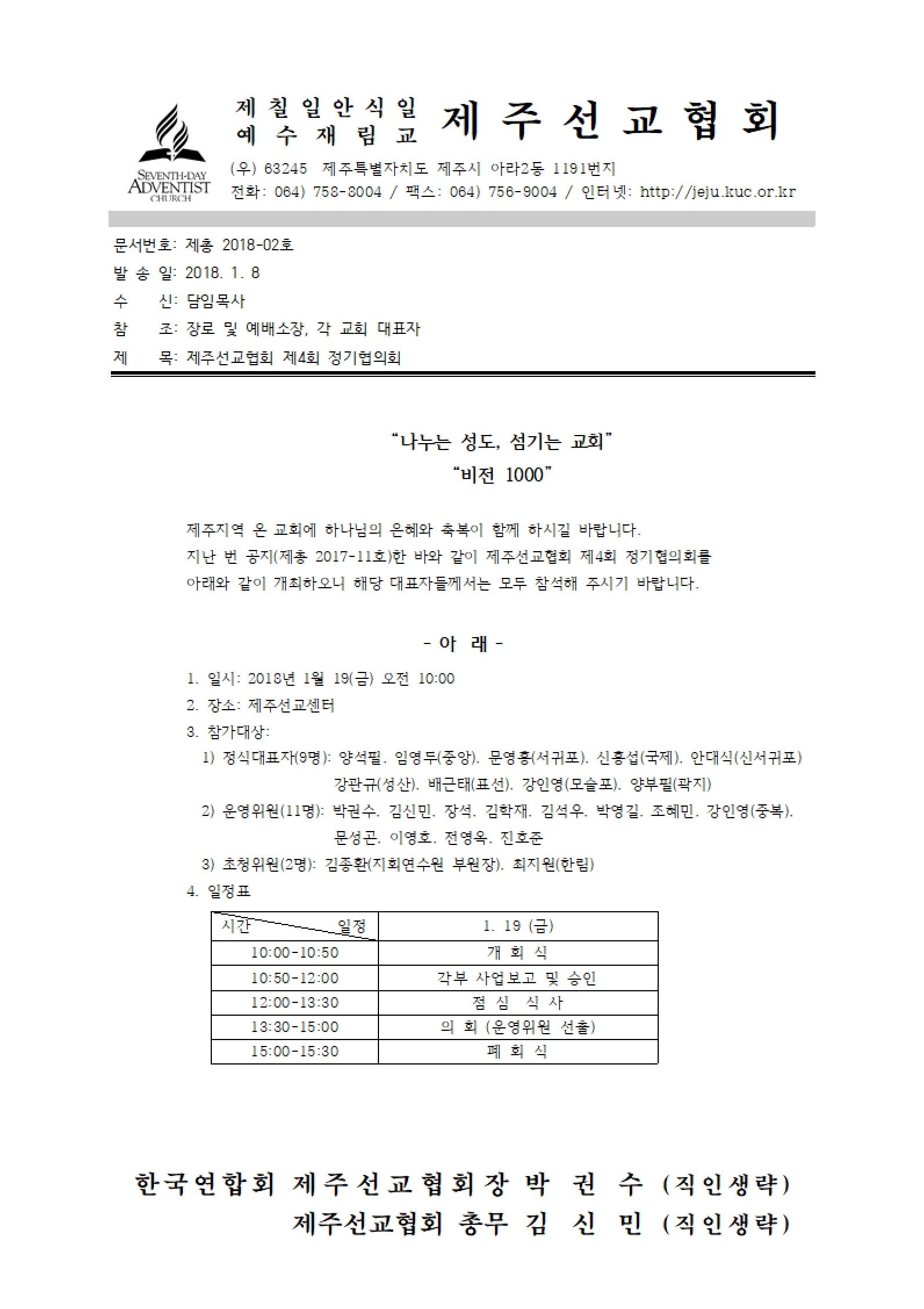 2018-02 제주선교협회 제4회 정기협의회.jpg