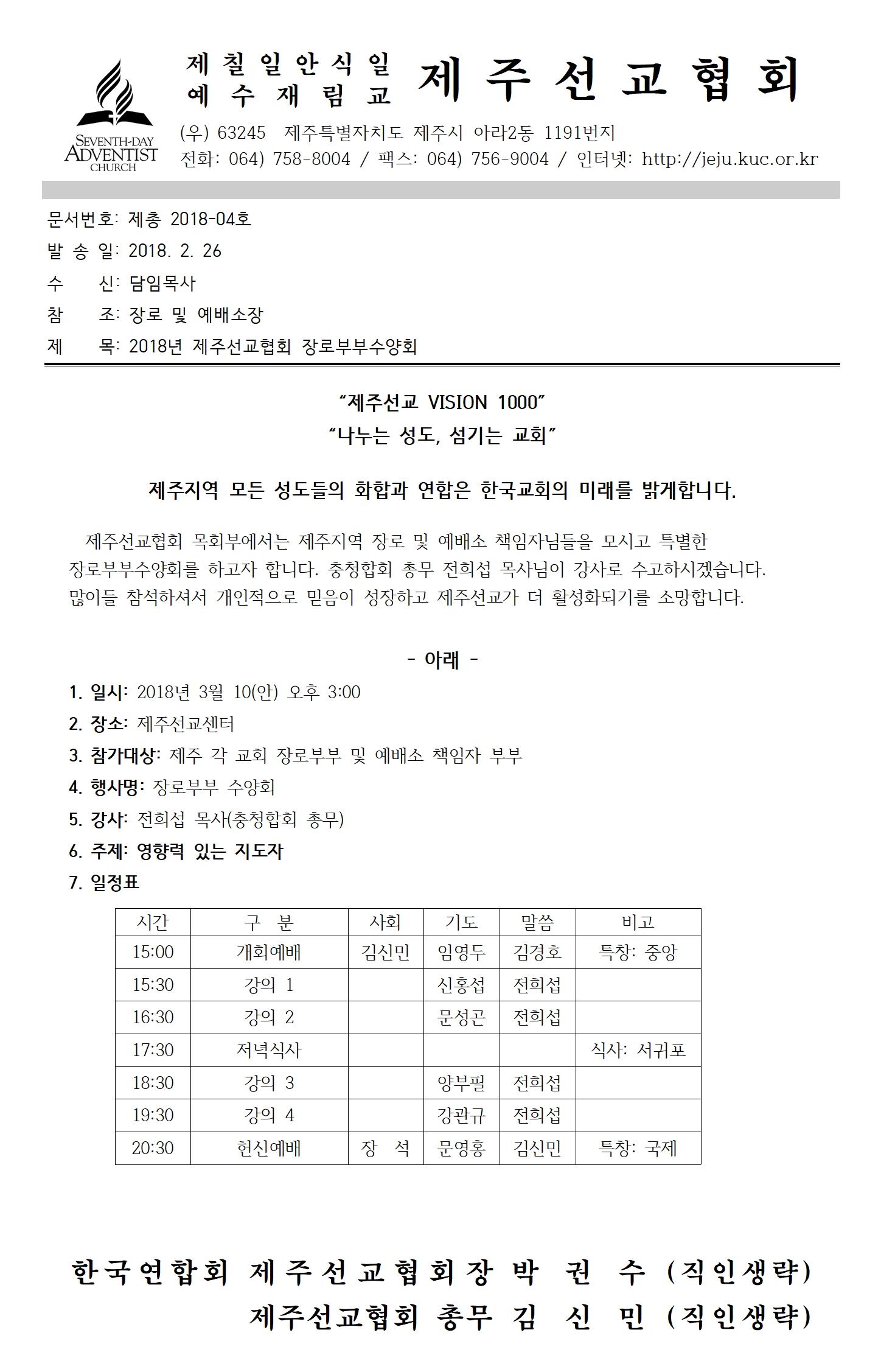 장로부부수양회 공문.jpg