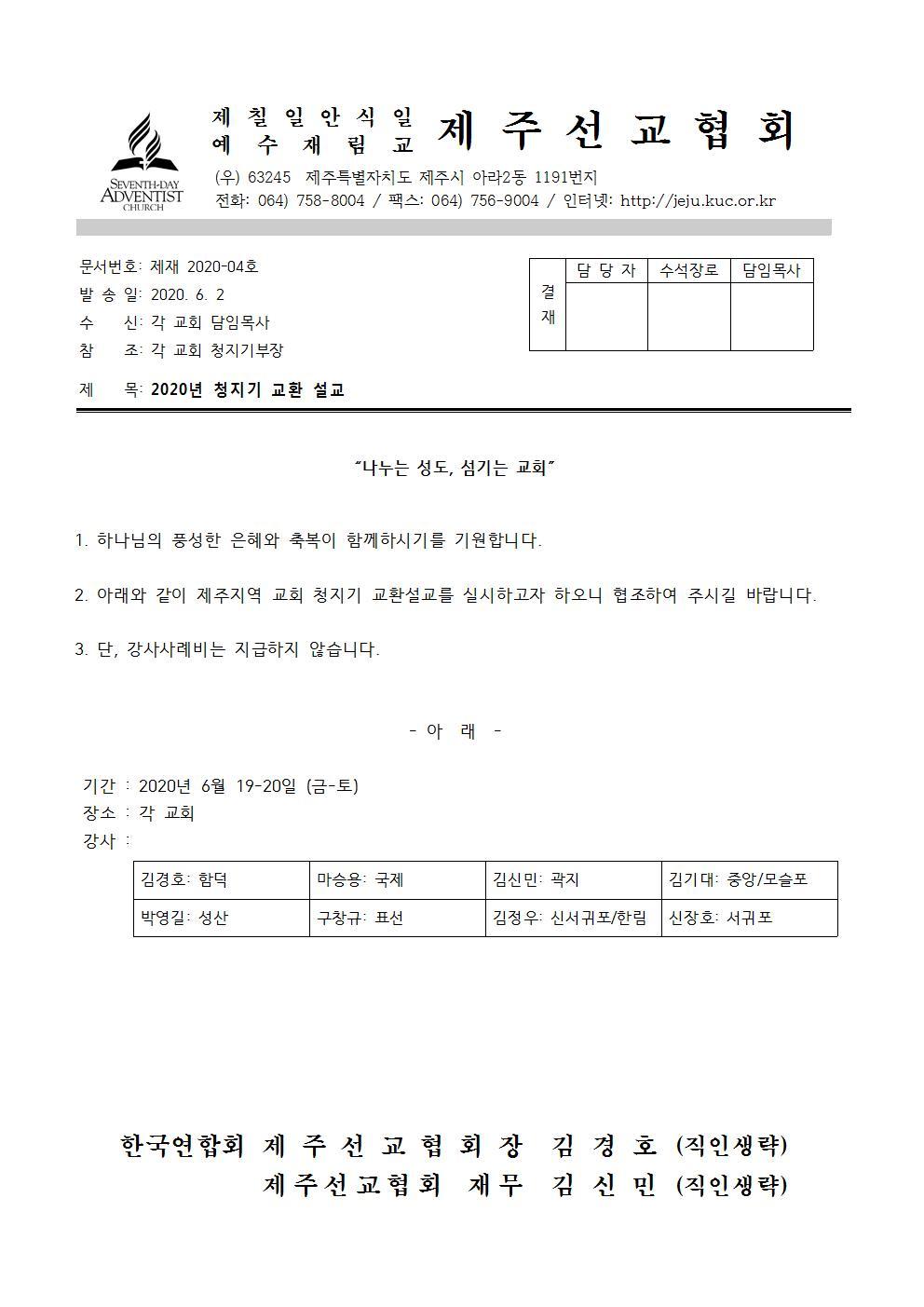 제재 2020-04호 청지기 교환설교001.jpg