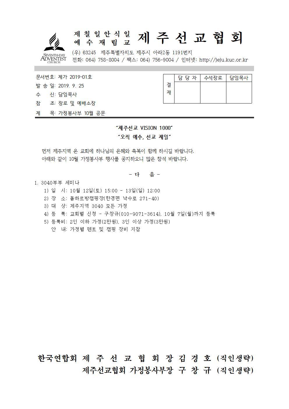 2019 가정봉사부 공문001.jpg