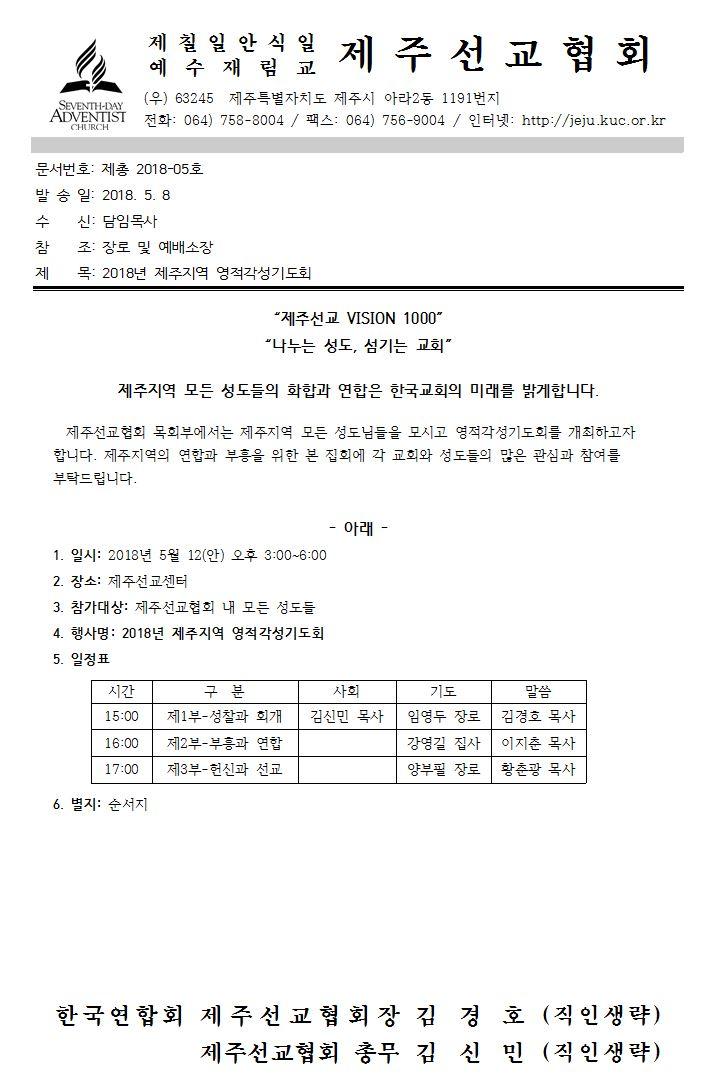 영적각성기도회 공문.JPG