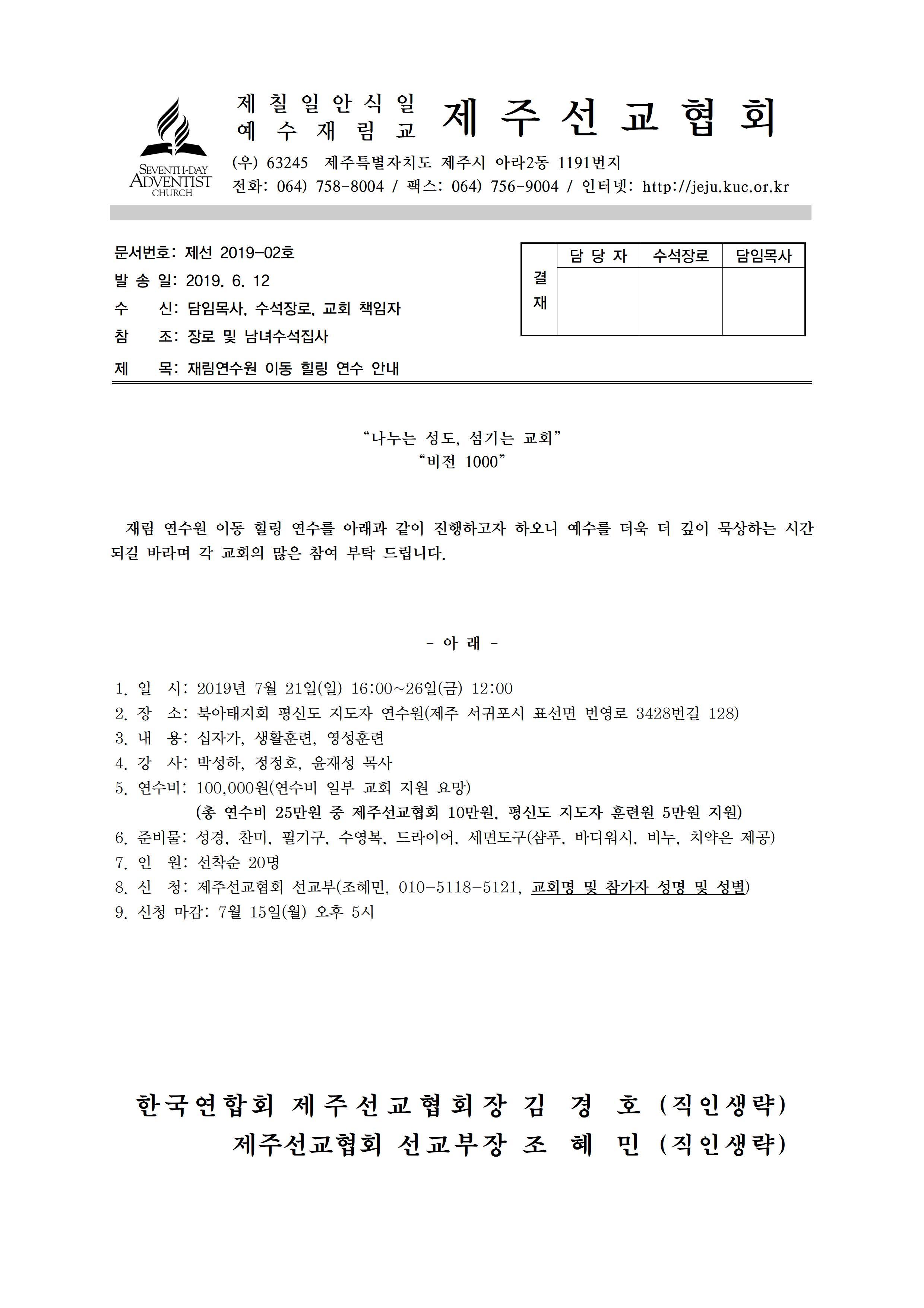 공문_이동재림연수.jpg