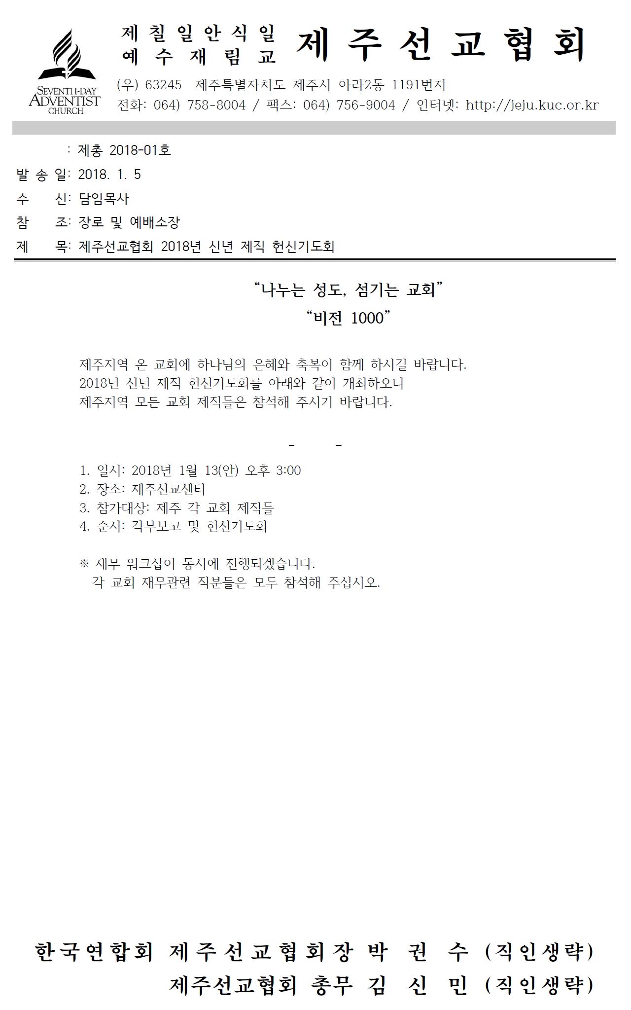 2018-01 신년도 제직헌신회.jpg
