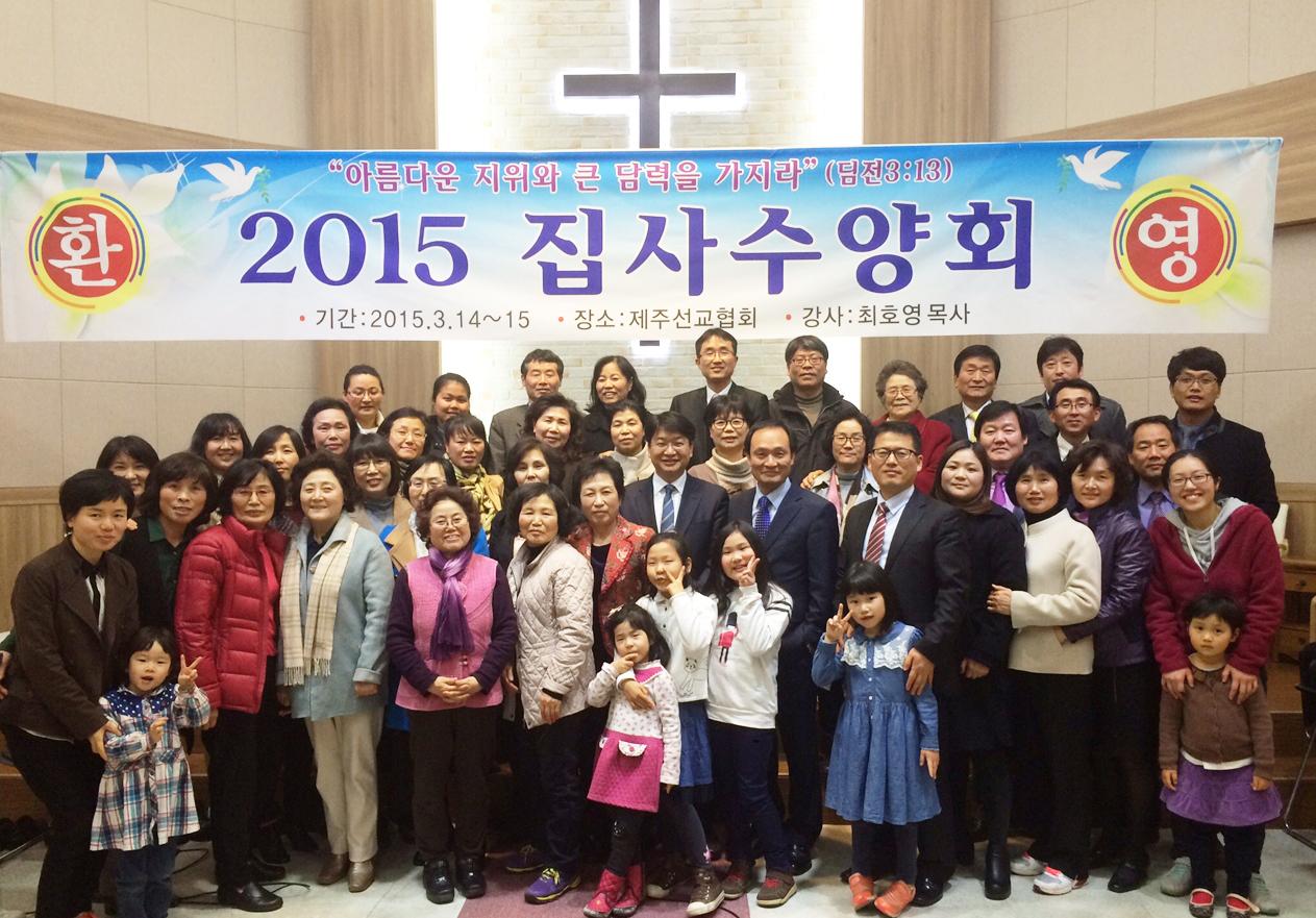 2015 집사수양회.jpg