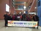 제2회 제주선교협회 해외선교지 탐방 (서귀포교회 사진 위주)