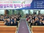 2014년 11월 교회지남 기사